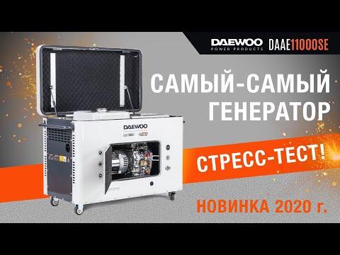 Обзор и тест дизельного генератора DAEWOO DDAE 11000SE