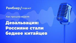 Девальвация: Россияне стали беднее китайцев | Как прошла неделя – Рамблер подкаст