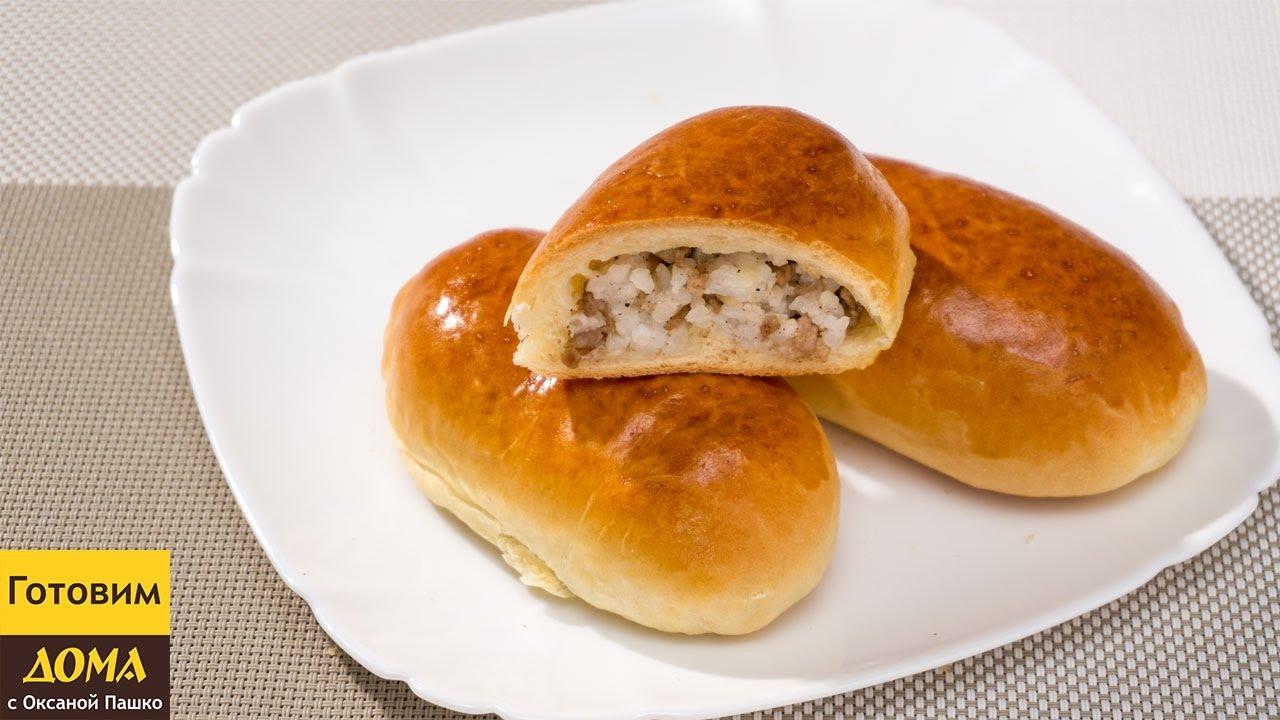 Пирожки с мясом и рисом из дрожжевого теста в духовке. ГОТОВИМ ДОМА