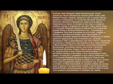 Молитва Архангелу Михаилу для Татьяны Защитная молитва от врагов Архангелу Михаилу для Татьяны