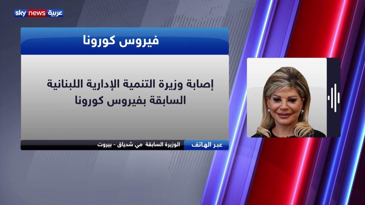وزيرة التنمية الإدارية اللبنانية السابقة مي شدياق تتحدث مع سكاي نيوز عربية عن إصابتها بفيروس كورونا