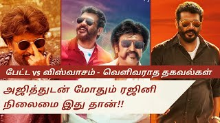 Viswasam vs Petta Clash | Viswasam Collection | Petta Collection | Ajith vs Rajini Vasool Review