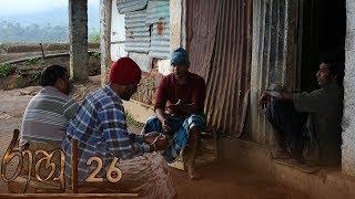 Raahu | Episode 26 - (2018-10-15) | ITN Thumbnail