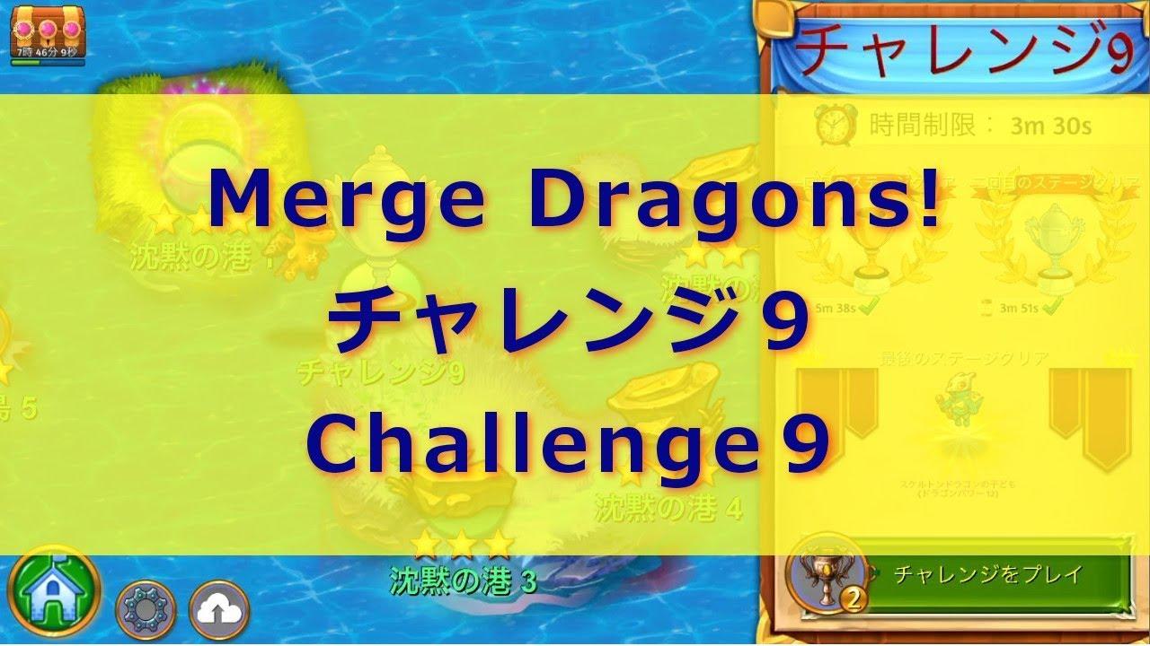 9 チャレンジ マージ ドラゴン