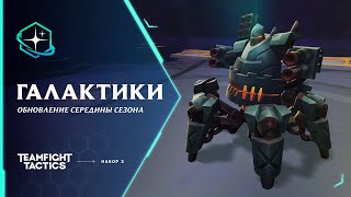 "Подробности о середине сезона ""Галактики"" 
