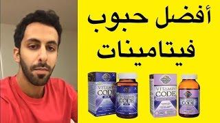 أفضل حبوب فيتامينات للرجال والنساء تقييم Vitamin Code Multivitamin Review Youtube