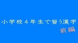 https://goo.gl/B1eG0r ↑「漢字練習シート」はアノテーションをクリック...