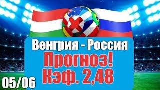 Венгрия-Россия. Прогнозы и ставки. Кэф. 2,48