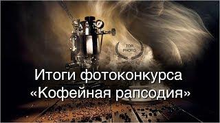 Итоги фотоконкурса «Кофейная рапсодия»