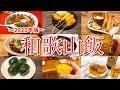 【和歌山絶品グルメ】滞在12時間!和歌山駅周辺の美味しい店で地元グルメを食べまく…