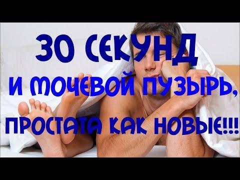 30 СЕКУНД И МОЧЕВОЙ ПУЗЫРЬ, ПРОСТАТА КАК НОВЫЕ!!!