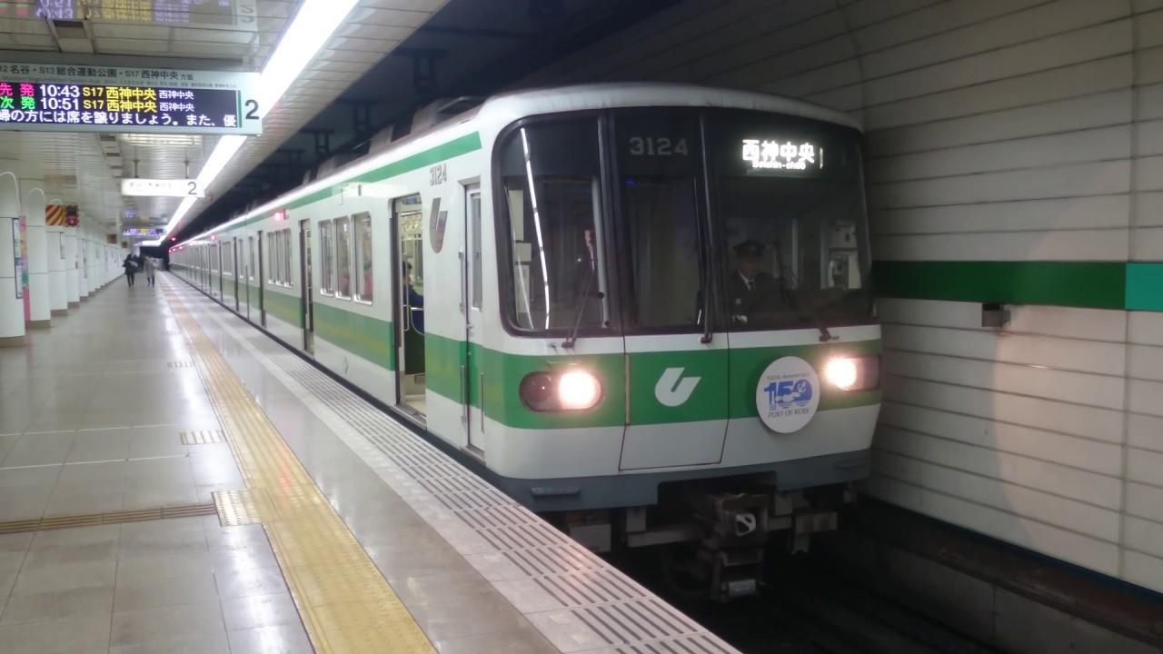 神戸 市営 地下鉄 神戸市営地下鉄 - Wikipedia