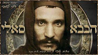 אבי צליח - בבא סאלי ״טאלב עלינא״ Baba sali -Avi Tsaliah