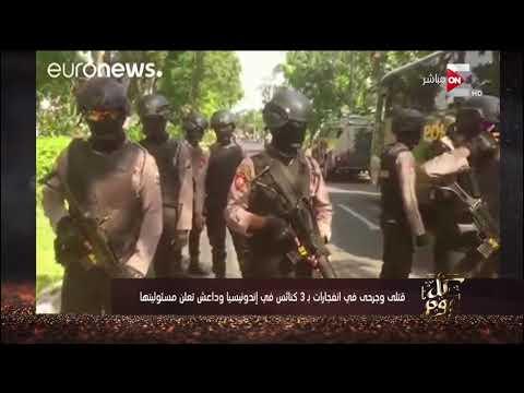 عمرو اديب : داعش معندهاش أي مشكلة تستخدم الاطفال .. زي ما حصل في إندونيسيا  - 22:20-2018 / 5 / 13
