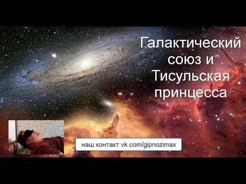 67.Галактический Союз и