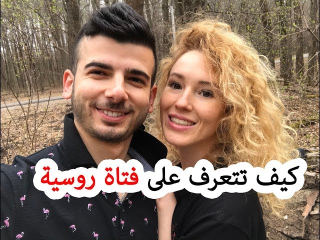 زواج الروسيات من العرب , مكاتب الزواج في روسيا