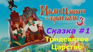 Иван Царевич и Серый Волк - #1 Тридевятое Царство. Игровая сказка как мультик.