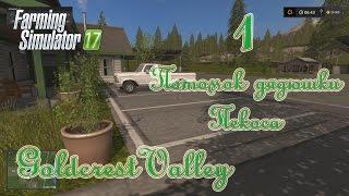 Farming Simulator 17, карта Goldcrest Valley, прохождение, #1 Потомок дядюшки Пекоса