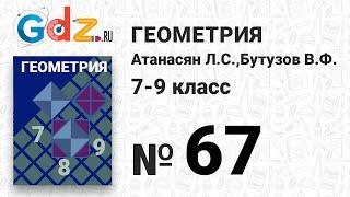 № 67 - Геометрия 7-9 класс Атанасян