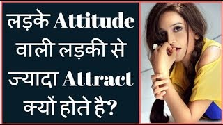 Why Boys Mostly Like Attitude Girls - Love Tips For Girls Hindi