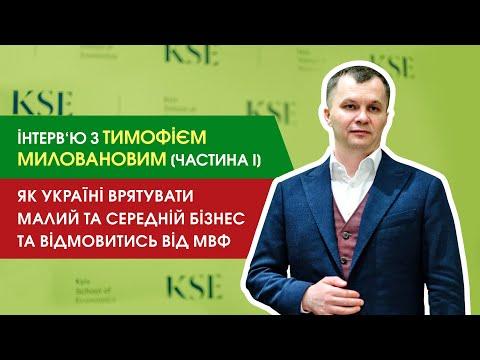 Інтерв'ю з Тимофієм Миловановим [частина 1]: як Україні врятувати бізнес та відмовитись від МВФ