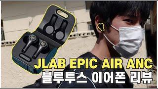 갓 가성비 블루투스 이어폰 JLAB EPIC AIR A…