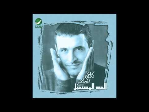 Kadim Al Saher … La Titnahhad | كاظم الساهر … لا تتنهد