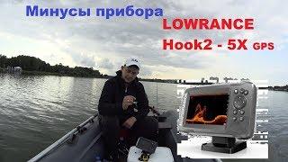 Эхолот Lowrance Hook2-5x Gps SplitShot. Отмечаю минусы прибора.