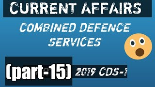 Most important current affairs for cds 2019 |PART-15|  CDS-1 2019 Current affairs| defence cds 2019|