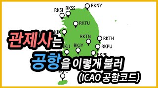 [All about ATC] ICAO 공항코드