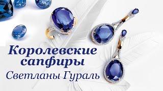 Королевские Сапфиры Светланы Гураль