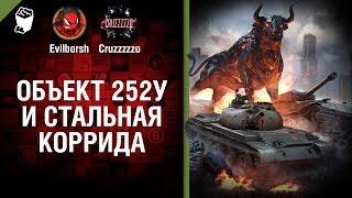 Объект 252У и Стальная коррида - Танконовости №52 - Будь готов! [World of Tanks]
