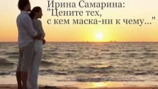 "ЧИТАЮ СТИХИ:  ""Цените тех,с кем маска ни к чему"" Ирина Самарина-Лабиринт"