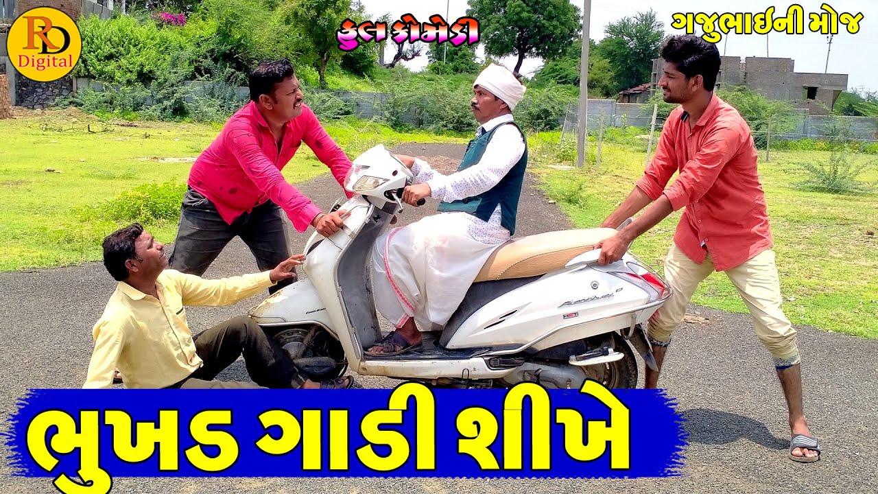 Bhukhd Gadi Shikhe    ભુખડ ગાડી શીખે    Gajubhai ni Moj    Deshi Comedy   
