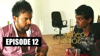 Modara Bambaru | මෝදර බඹරු | Episode 12 | 07 - 03 - 2019 | Siyatha TV Thumbnail