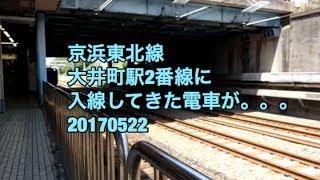 京浜東北線大井町駅2番線に入線してきた電車が。。。 20170522 thumbnail