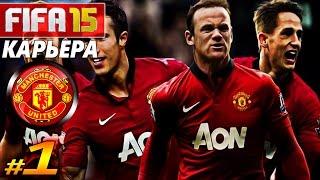 FIFA 15 ✦ КАРЬЕРА ✦ Manchester United [#1] ( КРАСНЫЙ ДЬЯВОЛ )