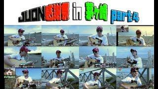 【JUON感謝祭 part4】  Mark Ronson - Uptown Funk ft. Bruno Mars / JUON - フレー