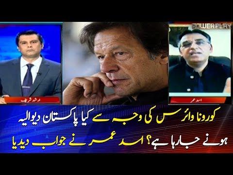 Asad Umar responds to World Bank's report on Pakistan
