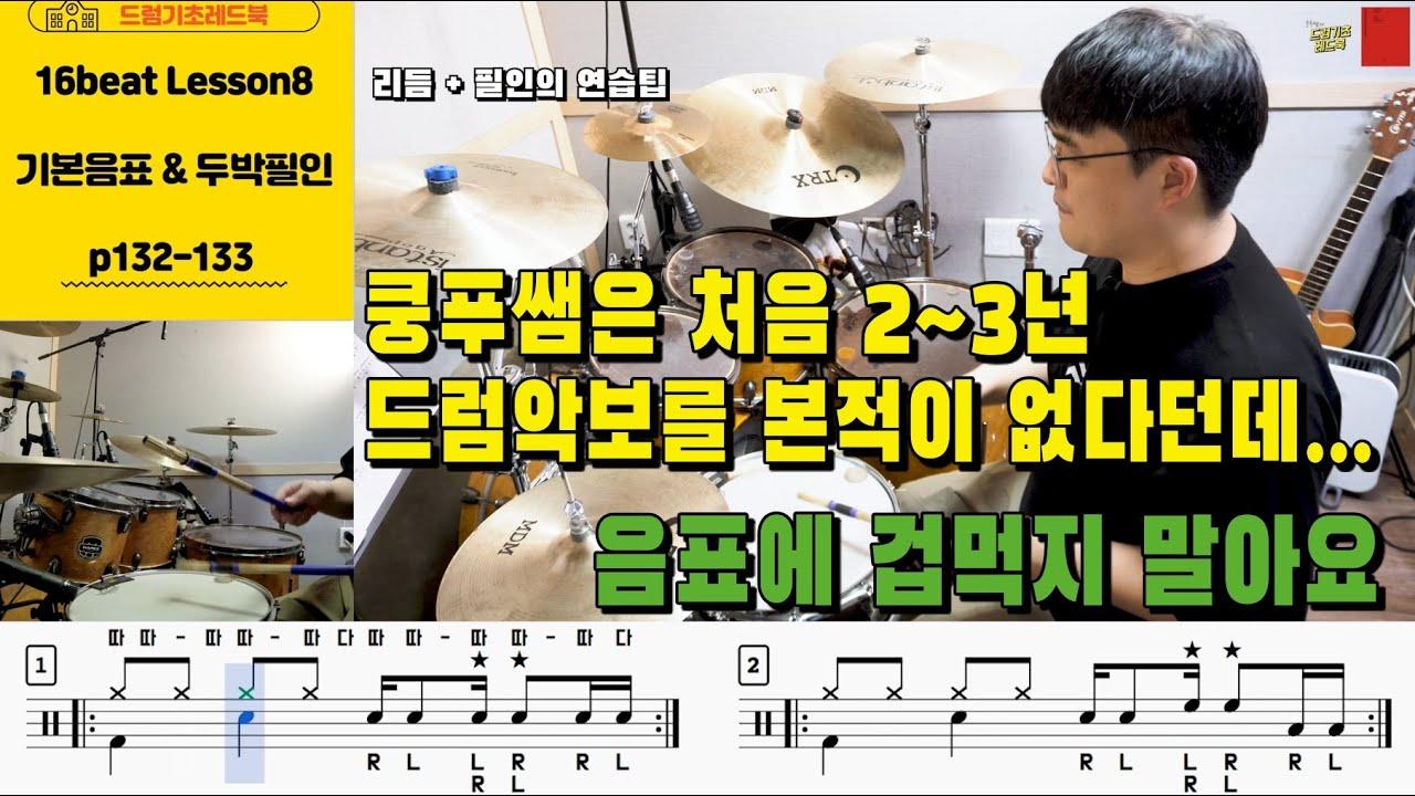 [드럼레슨][16비트#38] 드럼악보를 보는 것과 듣는 것_ 드럼필수필인 따따으따따~따다 [레슨8 - 기본음표 & 두박필인] I 쿵푸드럼