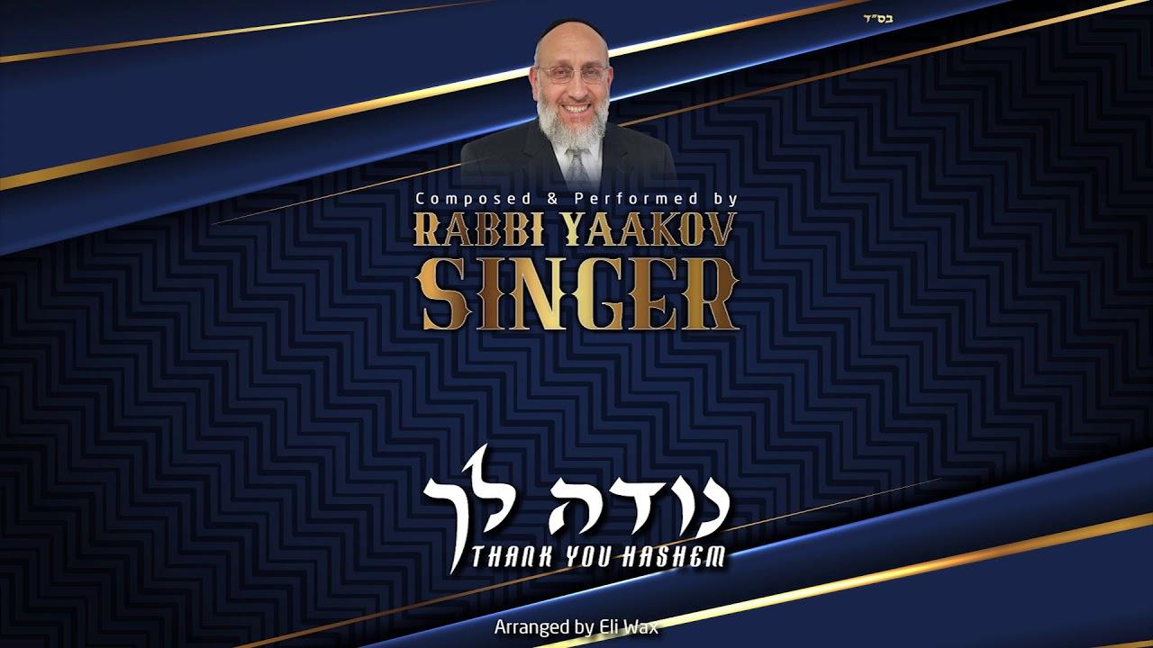Yaakov Singer - Nodeh Lacha/Thank You Hashem
