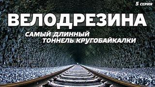 Велодрезина #5. Самый Длинный Тоннель Кбжд