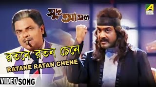 Ratane Ratan Chene   Sud Asal   Bengali Movie  Song   Prosenjit   Sonu Nigam