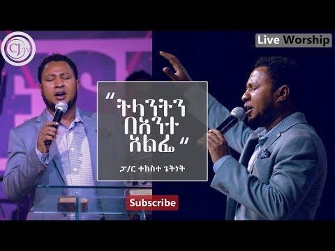 Tekeste Getnet - ትላንትን በአንተ አልፌ | Worship | CJ TV thumbnail