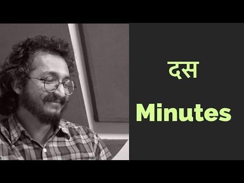 दस Minutes - Bas Yunhi - RJ Vashishth