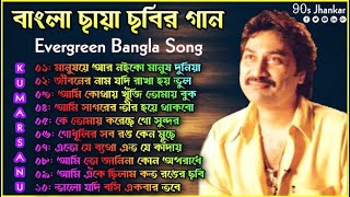 বাংলা ছায়াছবির গান | Evergreen Bangla Songs | Kumar Sanu | Old Bengali Sad Songs Nonstop Jukebox