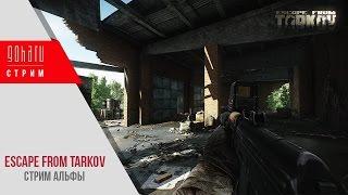 Escape from Tarkov - Garro и Alioth пытаются сбежать из Таркова