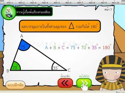 คณิตศาสตร์ ป 5 ภาค 2 ชุดที่ 1 เนื้อหา