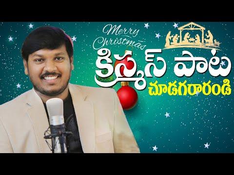 joshua gariki's Christmas song Chudaga rarandi..