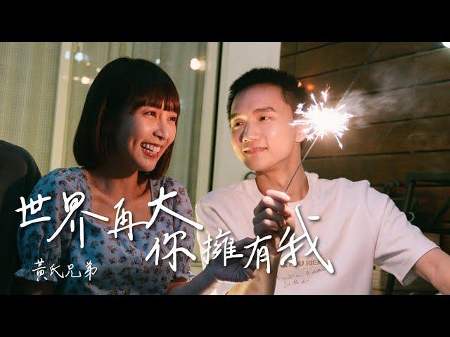 【世界再大你擁有我】Official Music Video | 【黃氏兄弟】2021首張全詞曲創作單曲|HELLO